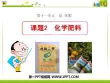 《化学肥料》盐化肥PPT课件