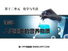 《人类重要的营养物质》化学与生活PPT课件2