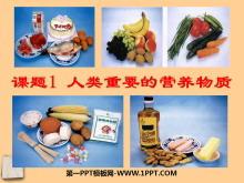 《人类重要的营养物质》化学与生活PPT课件5