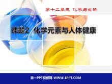 《化学元素与人体健康》化学与生活PPT课件