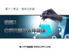 《化学元素与人体健康》化学与生活PPT课件3