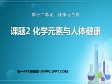 《化学元素与人体健康》化学与生活PPT课件4