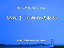 《有机合成材料》化学与生活PPT课件2