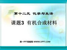 《有机合成材料》化学与生活PPT课件3
