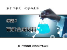《有机合成材料》化学与生活PPT课件4