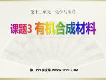 《有机合成材料》化学与生活PPT课件5