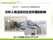 《分析人类活动对生态环境的影响》人类活动对生物圈的影响PPT课件4
