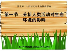 《分析人类活动对生态环境的影响》人类活动对生物圈的影响PPT课件5