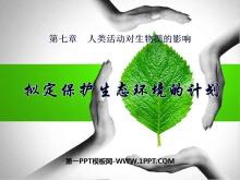 《拟定保护生态环境的计划》人类活动对生物圈的影响PPT课件3