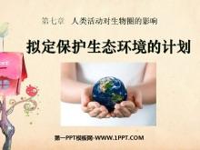 《拟定保护生态环境的计划》人类活动对生物圈的影响PPT课件4