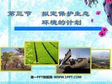 《拟定保护生态环境的计划》人类活动对生物圈的影响PPT课件5