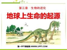 《地球上生命的起源》生物的进化PPT课件3