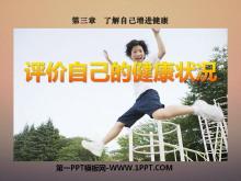 《评价自己的健康状况》了解自己增进健康PPT课件8