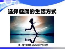 《选择健康的生活方式》了解自己增进健康PPT课件2