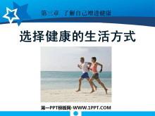 《选择健康的生活方式》了解自己增进健康PPT课件4