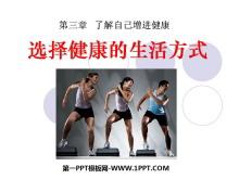 《选择健康的生活方式》了解自己增进健康PPT课件5