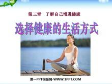 《选择健康的生活方式》了解自己增进健康PPT课件6