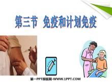 《免疫与计划免疫》传染病和免疫PPT课件