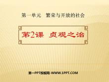 《贞观之治》繁荣与开放的社会PPT课件2