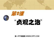 《贞观之治》繁荣与开放的社会PPT课件3