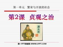 《贞观之治》繁荣与开放的社会PPT课件4
