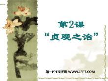 《贞观之治》繁荣与开放的社会PPT课件5