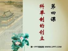 《科举制的创立》繁荣与开放的社会PPT课件4