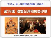 《收复台湾和抗击沙俄》统一多民族国家的巩固和社会的危机PPT课件5