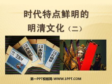 《时代特点鲜明的明清文化二》统一多民族国家的巩固和社会的危机PPT课件2