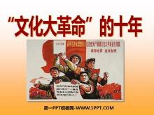 《文化大革命的十年》社会主义道路的探索PPT课件4