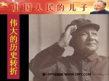 《伟大的历史转折》建设有中国特色的社会主义PPT课件5