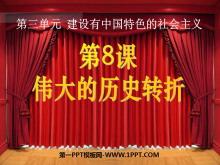 《伟大的历史转折》建设有中国特色的社会主义PPT课件