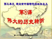《伟大的历史转折》建设有中国特色的社会主义PPT课件2