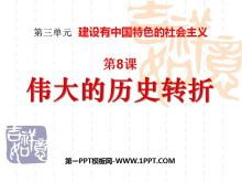 《伟大的历史转折》建设有中国特色的社会主义PPT课件3
