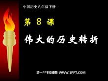 《伟大的历史转折》建设有中国特色的社会主义PPT课件4
