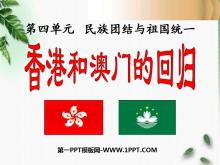 《香港和澳门的回归》民族团结与祖国统一PPT课件4