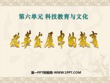 《改革发展中的教育》科技教育与文化PPT课件7