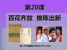 《百花齐放推陈出新》科技教育与文化PPT课件2