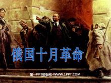 《俄国十月革命》苏联社会主义道路的探索PPT课件