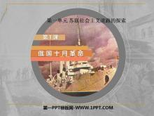 《俄国十月革命》苏联社会主义道路的探索PPT课件2