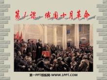 《俄国十月革命》苏联社会主义道路的探索PPT课件3