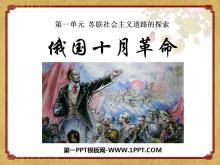 《俄国十月革命》苏联社会主义道路的探索PPT课件4