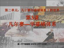 《凡尔赛-华盛顿体系》凡尔赛-华盛顿体系下的世界PPT课件6