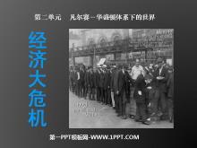 《经济大危机》凡尔赛-华盛顿体系下的世界PPT课件3