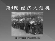 《经济大危机》凡尔赛-华盛顿体系下的世界PPT课件4