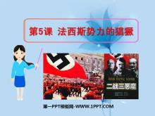 《法西斯势力的猖獗》凡尔赛-华盛顿体系下的世界PPT课件3