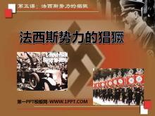 《法西斯势力的猖獗》凡尔赛-华盛顿体系下的世界PPT课件4