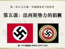 《法西斯势力的猖獗》凡尔赛-华盛顿体系下的世界PPT课件5