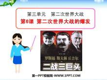 《第二次世界大战的爆发》第二次世界大战PPT课件