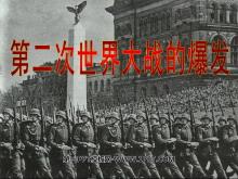 《第二次世界大战的爆发》第二次世界大战PPT课件2